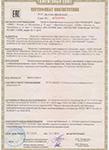 Образец сертификата ЕАС