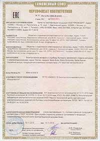 Сертификат соответствия ЕАС (образец бланка)