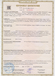 Образец сертификата ТР ТС