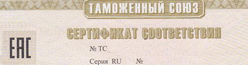 Сертификат соответствия Таможенного Союза - EAC