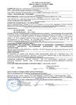 Декларация соответствия ТР ПБ пожарная безопасность