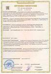 Сертификат соответствия Техническому Регламенту Таможенного Союза (ТР ТС)