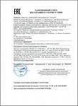 Декларация о соответствии Техническому Регламенту Таможенного Союза (ТР ТС)